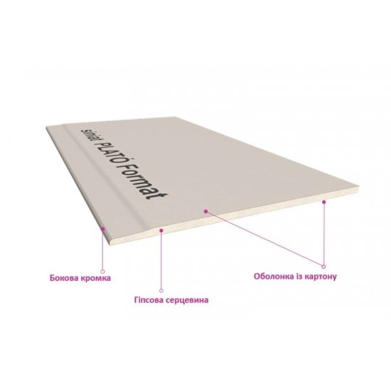 Siniat PLATO-9,5 стандартний гіпсокартон, 9.5*1200*2500