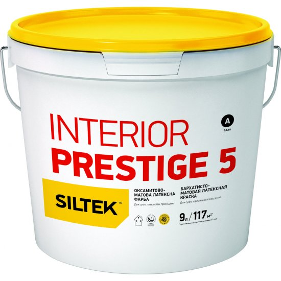 Siltek Interior Prestige 5 Фарба латексна оксамитово-матова. База А (9 л)